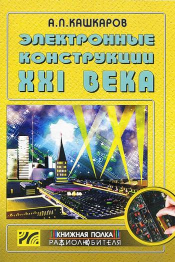 Андрей Кашкаров Электронные конструкции XXI века андрей кашкаров электронные самоделки