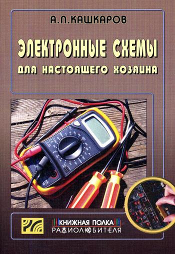 Андрей Кашкаров Электронные схемы для настоящего хозяина андрей кашкаров электронные самоделки