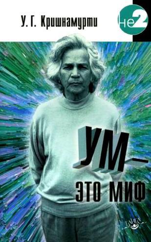 Скачать книгу У. Г. Кришнамурти, Ум – это миф