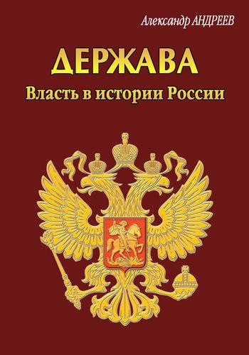 Скачать Держава. Власть в истории России быстро