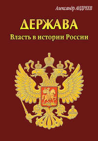 - Держава. Власть в истории России