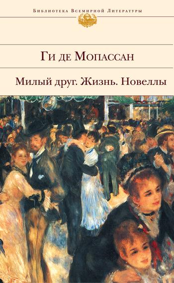 Ги де Мопассан Помешанная ги де мопассан жизнь новеллы