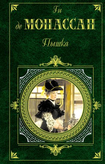 Достойное начало книги 02/09/54/02095465.bin.dir/02095465.cover.jpg обложка