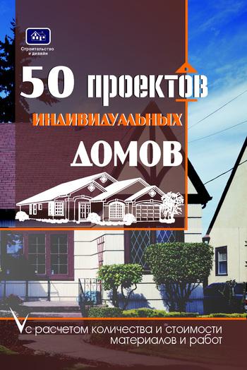 Скачать книгу И. И. Молотов, 50 проектов индивидуальных домов с расчетом количества и стоимости материалов и работ
