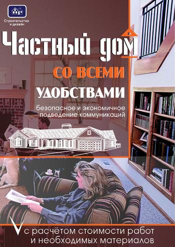Скачать книгу О. К. Костко, Частный дом со всеми удобствами