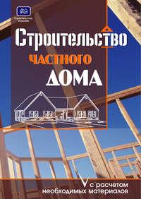 Костко, О. К.  - Строительство частного дома с расчетом необходимых материалов
