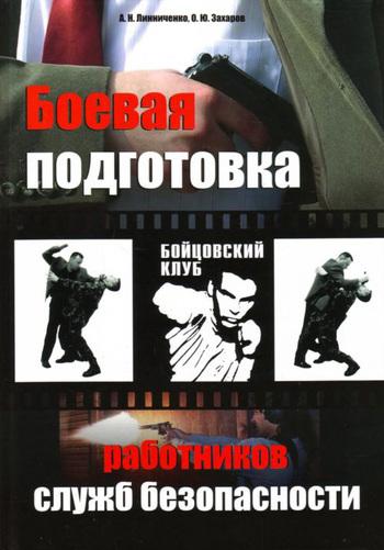 Олег Захаров, А. Линниченко - Боевая подготовка работников служб безопасности