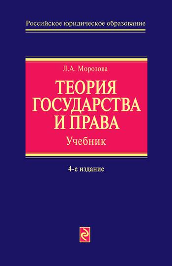 Л. А. Морозова Теория государства и права а в поляков е в тимошина общая теория права учебник