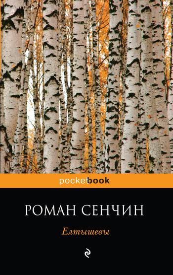 Скачать книгу Роман Сенчин, Елтышевы