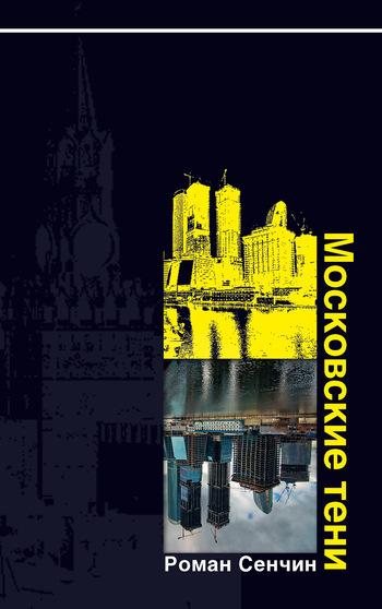 Роман Сенчин Московские тени тени чернобыля книга