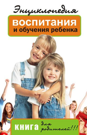 Скачать книгу Л. Н. Славгородская, Энциклопедия воспитания и обучения ребенка. Книга для родителей