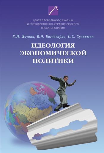 Скачать книгу В. И. Якунин, Идеология экономической политики: проблема российского выбора