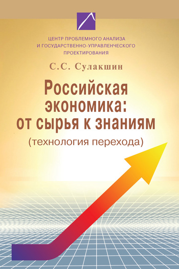 Скачать книгу С. С. Сулакшин, Российская экономика: от сырья к знаниям (технология перехода)