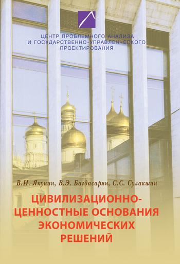 Скачать книгу В. И. Якунин, Цивилизационно-ценностные основания экономических решений