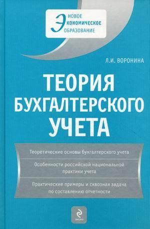 Скачать книгу Лариса Ивановна Воронина, Теория бухгалтерского учета: учебное пособие