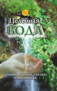 Мелик, Лора  - Целебная вода: живая, мертвая, святая и волшебная