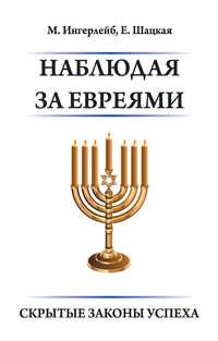 - Наблюдая за евреями. Скрытые законы успеха