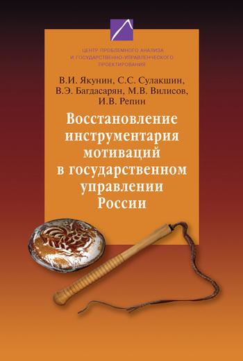 Скачать книгу В. И. Якунин, Восстановление инструментария мотиваций в государственном управлении России