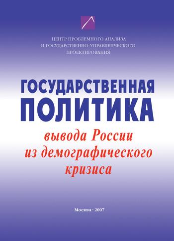 Государственная политика вывода России из демографического кризиса развивается взволнованно и трагически