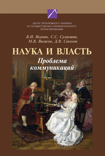 Скачать книгу В. И. Якунин, Наука и власть. Проблема коммуникаций
