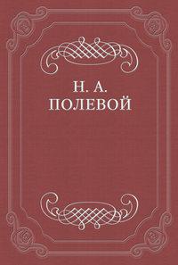 Полевой, Николай  - Иоанн Цимисхий