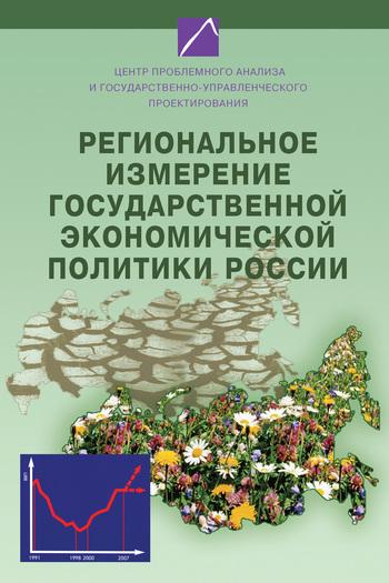 Скачать книгу Коллектив авторов, Региональное измерение государственной экономической политики России