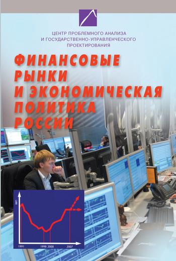 Коллектив авторов Финансовые рынки и экономическая политика России дебора вейр тайминг финансовых рынков