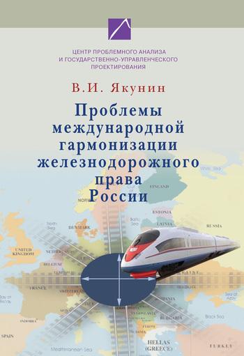 Скачать книгу В. И. Якунин, Проблемы международной гармонизации железнодорожного права России
