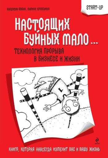 Скачать книгу Владимир Григорьевич Шубин, Настоящих буйных мало... Технология прорыва в бизнесе и жизни