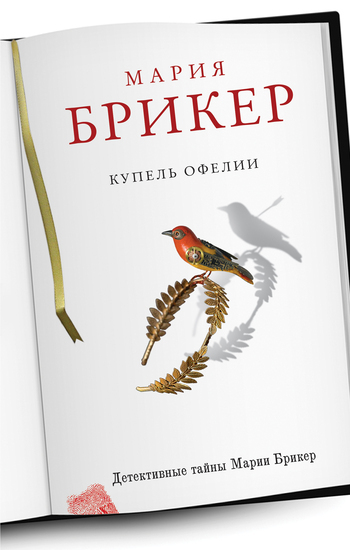 Мария Брикер Купель Офелии