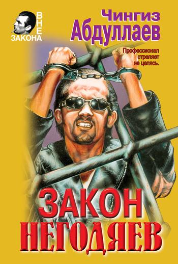 доступная книга Чингиз Абдуллаев легко скачать