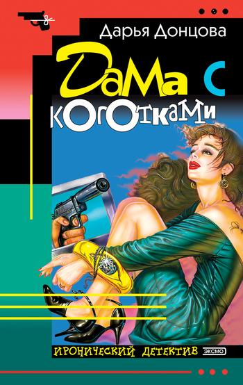 Обложка книги Дама с коготками, автор Донцова, Дарья