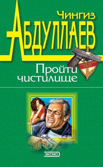 Чингиз Абдуллаев Пройти чистилище крот истории