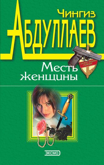 Чингиз Абдуллаев Месть женщины андрей бондаренко антиметро буэнос айрес