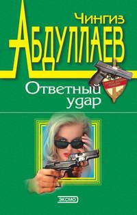 Абдуллаев, Чингиз  - Правило профессионалов