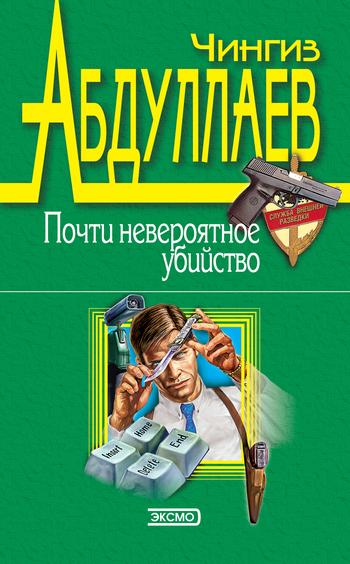 Чингиз Абдуллаев Почти невероятное убийство абдуллаев чингиз акифович тоннель призраков