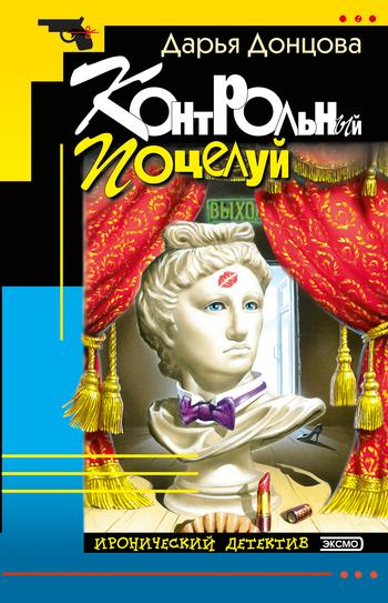 Обложка книги Контрольный поцелуй, автор Донцова, Дарья