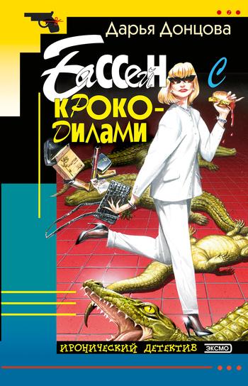 Обложка книги Бассейн с крокодилами, автор Донцова, Дарья