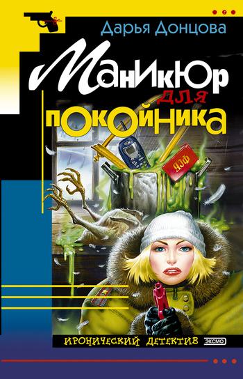 Обложка книги Маникюр для покойника, автор Донцова, Дарья