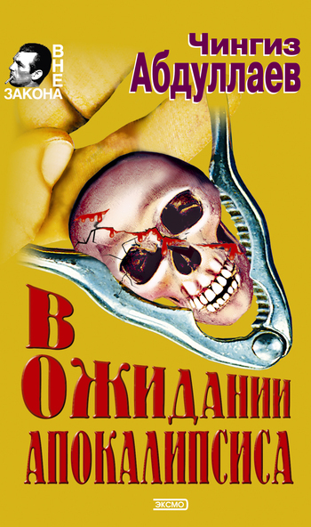 В ожидании апокалипсиса LitRes.ru 49.000