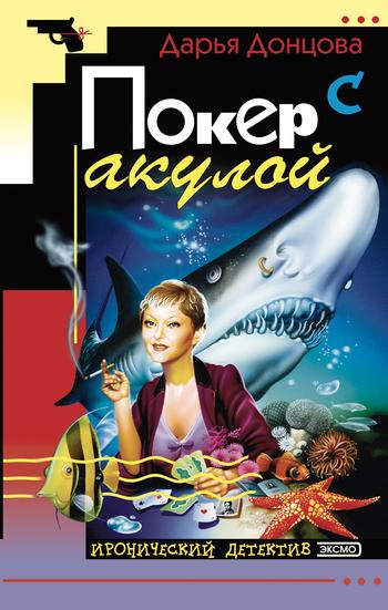 Обложка книги Покер с акулой, автор Донцова, Дарья