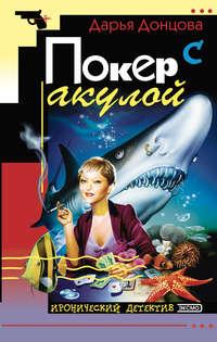 Донцова, Дарья - Покер с акулой