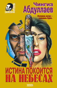 Абдуллаев, Чингиз  - Три цвета крови