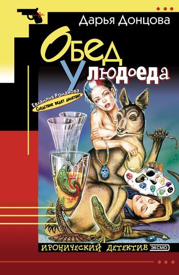 Обложка книги Обед у людоеда, автор Донцова, Дарья