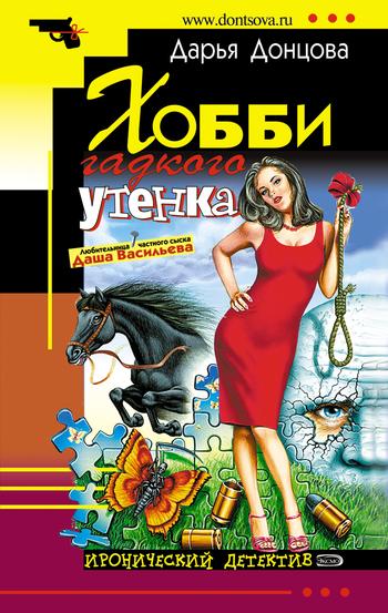 Дарья Донцова Хобби гадкого утенка дарья донцова три мешка хитростей