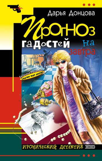 бесплатно Прогноз гадостей на завтра Скачать Дарья Донцова
