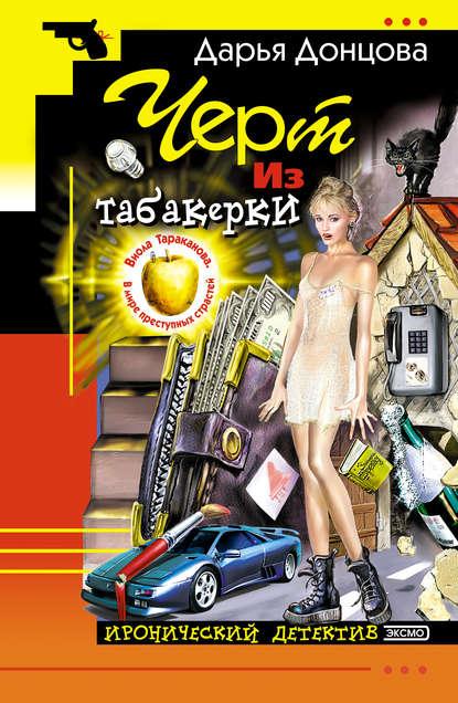 Обложка книги Черт из табакерки, автор Донцова, Дарья