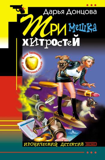 Обложка книги Три мешка хитростей, автор Донцова, Дарья