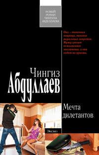 Абдуллаев, Чингиз  - Мечта дилетантов