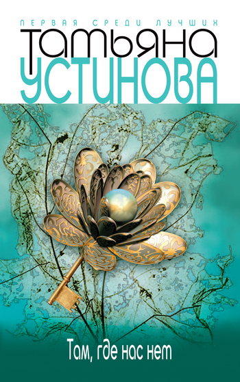 Обложка книги Там, где нас нет, автор Устинова, Татьяна